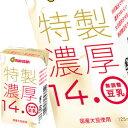 マルサンアイ 特製濃厚 14.0 無調整豆乳 125ml紙パック×96本[24本×4箱]北海道、沖縄、離島は送料無料対象外[賞味期限:2ヶ月以上][送料無料]【4〜5営業日以内に出荷】