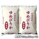 [令和元年産]北海道産 ゆめぴりか無洗米10kg[5kg×2]30kgまで1配送でお届け【送料無料】