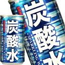サンガリア 炭酸水 185g缶×60本[30本×2箱][賞味...