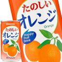 サンガリア たのしい オレンジ 190g缶×60本[30本×2箱][賞味期限:4ヶ月以上]北海道、沖縄、離島は送料無料対象外[送料無料]【5〜8営業日以内に出荷】