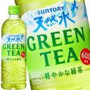 【4〜5営業日以内に出荷】サントリー 天然水 GREEN TEA グリーンティー 600mlPET×24本[賞味期限:2ヶ月以上]北海道、沖縄、離島は送料無料対象外です。[送料無料]