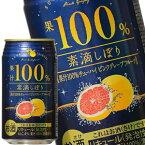 素滴しぼり 果汁100% チューハイピンクグレープフルーツ 350ml缶×48本[24本×2箱][賞味期限:3ヶ月以上]北海道、沖縄、離島は送料無料対象外[送料無料]【11月6日出荷開始】