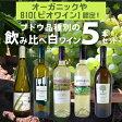 オーガニックやBIO(ビオワイン)認定!ブドウ品種別の飲み比べ白ワイン5本セット【送料無料】