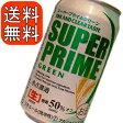 スーパープライムグリーン [350ml×48本]【ビール系新ジャンル 糖質50% カロリーオフ】【送料無料】