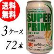 スーパープライムグリーン [350ml×72本]【ビール系新ジャンル 糖質50% カロリーオフ】【送料無料】