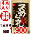 勇気 25度 ケース 4000ML×4本 【送料無料】焼酎甲類25°大容量4Lペットボトル