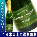 ガストン・シケ ブリュット トラディション NV 750ML《よりどりシャンパーニュ》対象商品4本で...