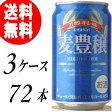 【 送料無料】麦豊穣 [330ML×72本] (ビール系新ジャンル)