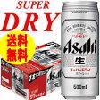 アサヒスーパードライ 缶500ml×48本【送料無料】【2ケース】