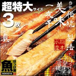 【北海道産】【真ほっけ】開きほっけ超特大サイズ3枚【干物】