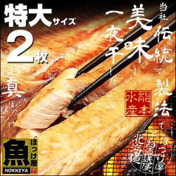 【北海道産】【真ほっけ】開きほっけ特大サイズ2枚1枚300g〜320g【干物】【ホッケ】【05P09Jul16】