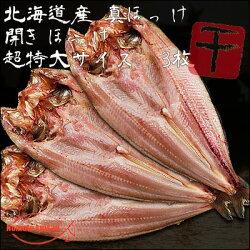 【北海道産】【真ほっけ】開きほっけ超特大サイズ3枚1枚400g〜450g【干物】