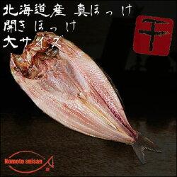 【北海道産】【真ほっけ】開きほっけ大サイズ1枚1枚300g〜320g【干物】【ホッケ】