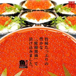 鮭節醤油いくら500g【05P01Oct16】