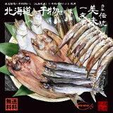 【送料無料】北海道の干物セット 開き真ほっけ/宗八かれい/開きサンマ/丸干コマイ/ししゃもギフト お歳暮 誕生日プレゼント 内祝い 贈り物 母の日 父の日