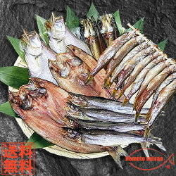 【送料無料】北海道の干物セット開き真ほっけ/宗八かれい/開きサンマ/丸干コマイ/開きいか