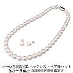 真珠(真科研)パールネックレス8.5mm-9mmペア玉セット