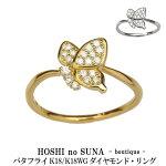 HOSHInoSUNA-boutique-バタフライダイヤモンドリング※証明書付