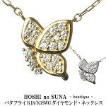 HOSHInoSUNA-boutique-バタフライダイヤモンドネックレス※証明書付