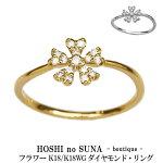 HOSHInoSUNA-boutique-フラワーダイヤモンドリング※証明書付
