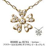 HOSHInoSUNA-boutique-フラワーダイヤモンドネックレス※証明書付