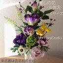 【仏花】アネモネとトルコキキョウの花束 【アートフラワー】【...