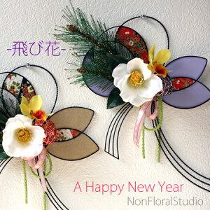 飛び花:アートフラワー 【リース】【お正月リース】【お歳暮】【御年賀】【05P2…