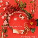 2014迎春※デザイナーズならではのモダンな正月飾り※楽天ランキング1位!!最終の販売です!■...