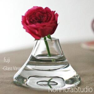 祝!富士山、世界遺産登録!!!fuji 『Sサイズ』 【一輪挿し】【花瓶】【ガラス花器】【富士...