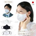 シルク マスク 外出用 日本 洗える 立体 日本製 絹 メンズ レディース 男性 女性 お洒落 オシャレ 在庫あり 白 黒 花粉 100% 布 フェイス シルクマスク 布マスク 大人 個包装