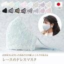 レースマスク おしゃれ 日本製 かわいい