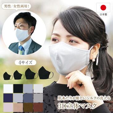 シルク マスク シルクマスク 日本製 洗える 布マスク 外出用 春 カラーマスク 保湿 立体 絹 メンズ レディース おしゃれ 花粉 白 黒 小さめ 血色マスク 大人 大きいサイズ おすすめ グレー 3層構造 3D 送料無料 父の日 プレゼント100% 大きめ ピンク
