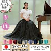 演奏会ドレスに最適オーガンジーフレアスカートセパレートドレスステージ衣装オーケストラ