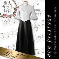 コーラス、発表会衣装、演奏会に最適のオーガンジースカートです。