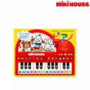 ミキハウス MIKIHOUSE 音楽絵本ピアノ【おもちゃ】