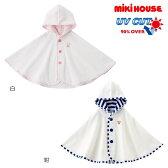 ミキハウス(MIKIHOUSE)マリン&小花柄パイル素材ポンチョ(送料無料)