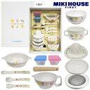 ミキハウス MIKIHOUSE 食洗機もOK離乳食に便利なテーブルウェアセット【ベビー食器セット】