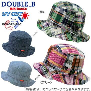 【セール50%OFF以上】【半額以下】ダブルB(ミキハウス) Double B by MIKIHOUSE ダンガリー&チェックリバーシブル帽子【キッズ】【ベビー】
