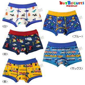 【セール30%OFF】ホットビスケッツ ミキハウス Hot Biscuits by MIKIHOUSE ボクサーパンツ【下着 肌着】【ベビー】【キッズ】【メール便可】