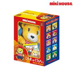 ミキハウス(MIKIHOUSE) こぐまのくうぴいパペット 【べビー】