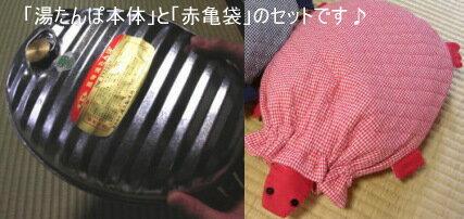 カワイイ赤亀さんの湯たんぽ袋と本体セット暖かくなるまで「まち子さん(赤亀)」