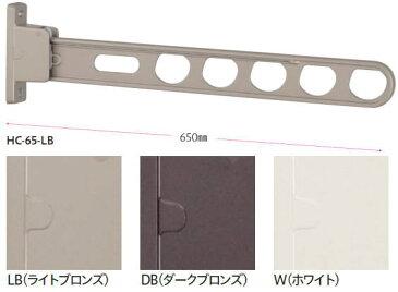 腰壁用ホスクリーン スタンダードタイプHC型 HC-65 2本セット(取付パーツは別売です。) 角度変更と収納が可能!
