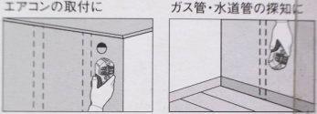 パナソニック壁うらセンサー壁うら材の位置をおしらせ