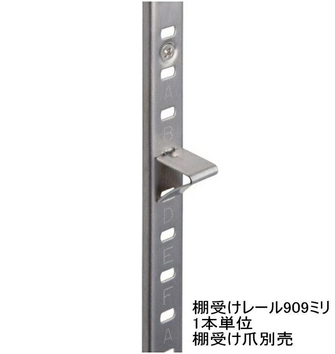 長さ90.9センチ(909ミリ) ステンレス棚受けレール(通称ダボレール・ダボ柱)  1本単位の販売です。