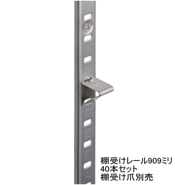 長さ90.9センチ(909ミリ) ステンレス棚受けレール(通称ダボレール・ダボ柱)【お得40本セット】