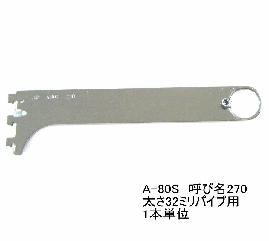 ロイヤル ハンガーブラケット(32ミリ 外々用)ハンガーパイプ受け 単品販売です。クローム 呼び名270(実寸法280.5ミリ)3個まで一通のメール便可