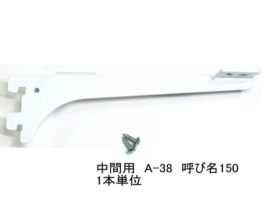 ロイヤル A-38 木棚板専用ブラケット ウッドブラケット 中間用 単品 Aホワイト 呼び名150(実寸法157ミリ)8本まで1通のメール便可