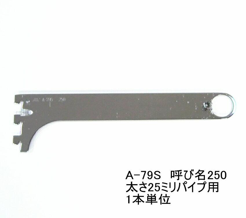 ロイヤル ハンガーブラケット(25ミリ 外々用)ハンガーパイプ受け 単品販売です。クローム 呼び名250(実寸法257ミリ)4個まで一通のメール便可