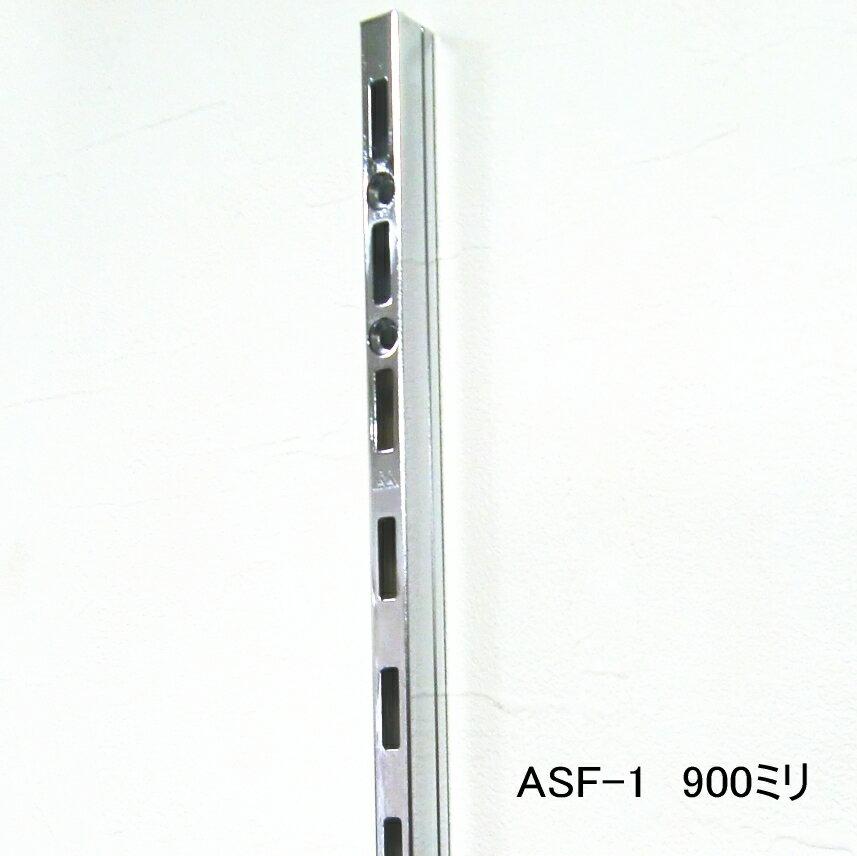 ロイヤル ASF-1 チャンネルサポートクローム 900ミリ 便利!棚受けレール(ガチャ柱・棚柱)1本単位の販売です。の写真