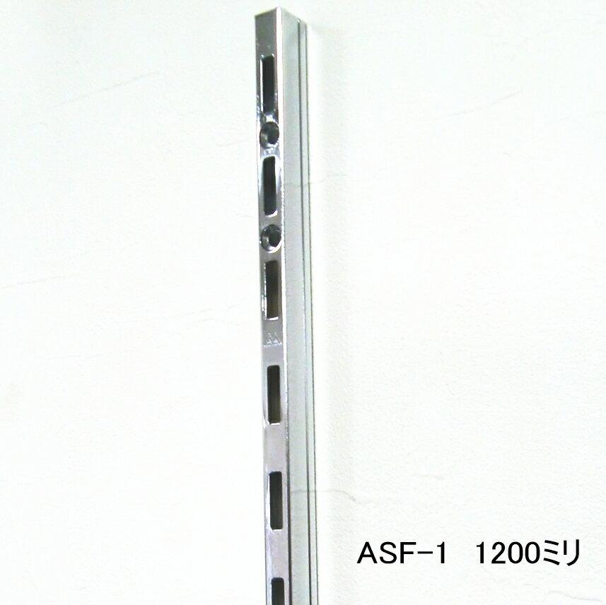 ロイヤル ASF-1 チャンネルサポートクローム 1200ミリ 便利!棚受けレール(ガチャ柱・棚柱) 1本単位の販売です。